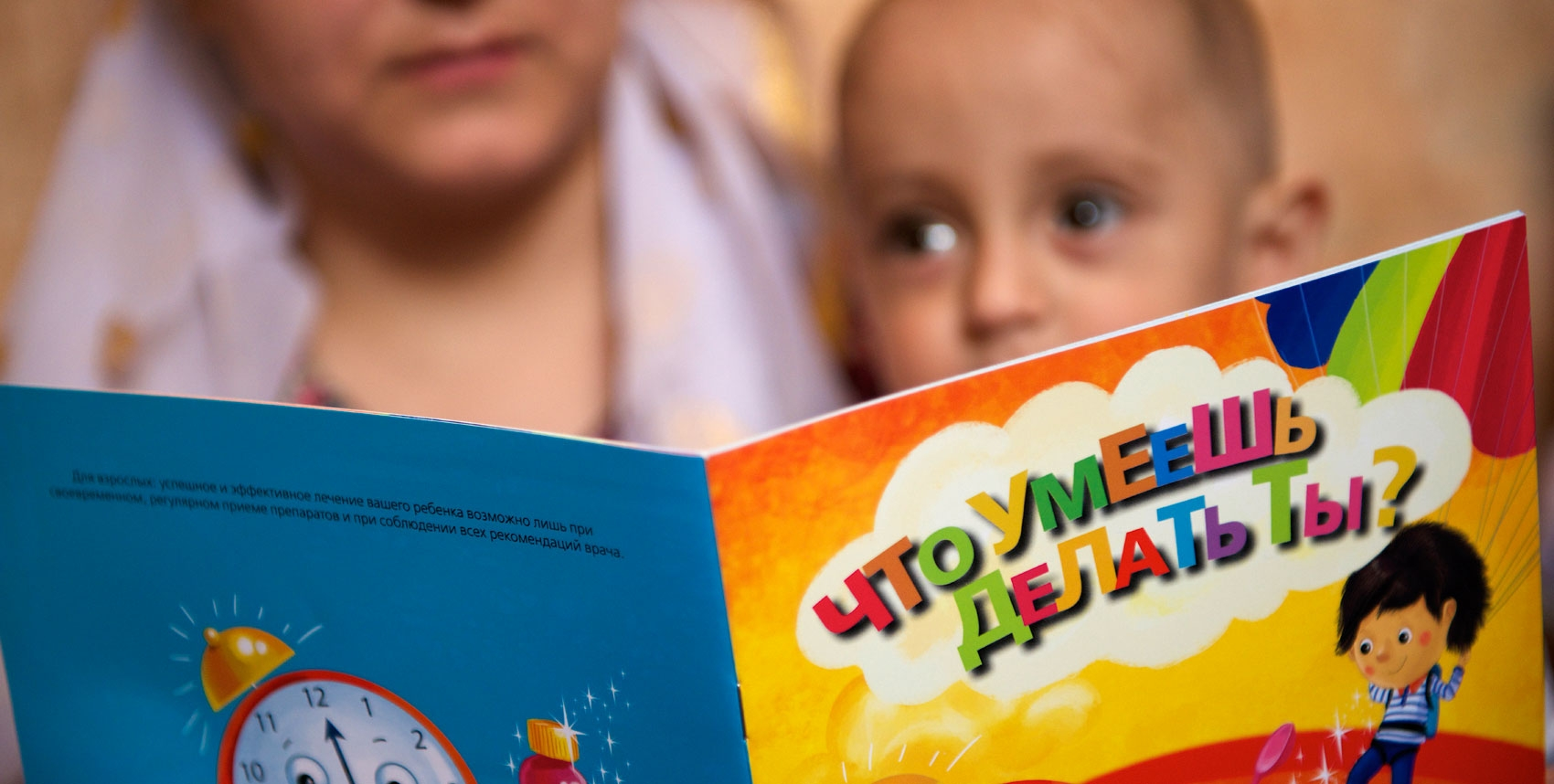 Stories from a publication for children living with HIV